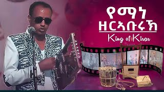 Yemane Zerabruk  Live on stage 2021- Easter Program Fasika- ፋሲካ ምስ ባህላዊ ውርሻታትና 2021 hot hot guyla
