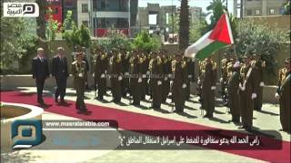 مصر العربية | رامى الحمد الله يدعو سنغافورة للضغط على إسرائيل لاستغلال المناطق