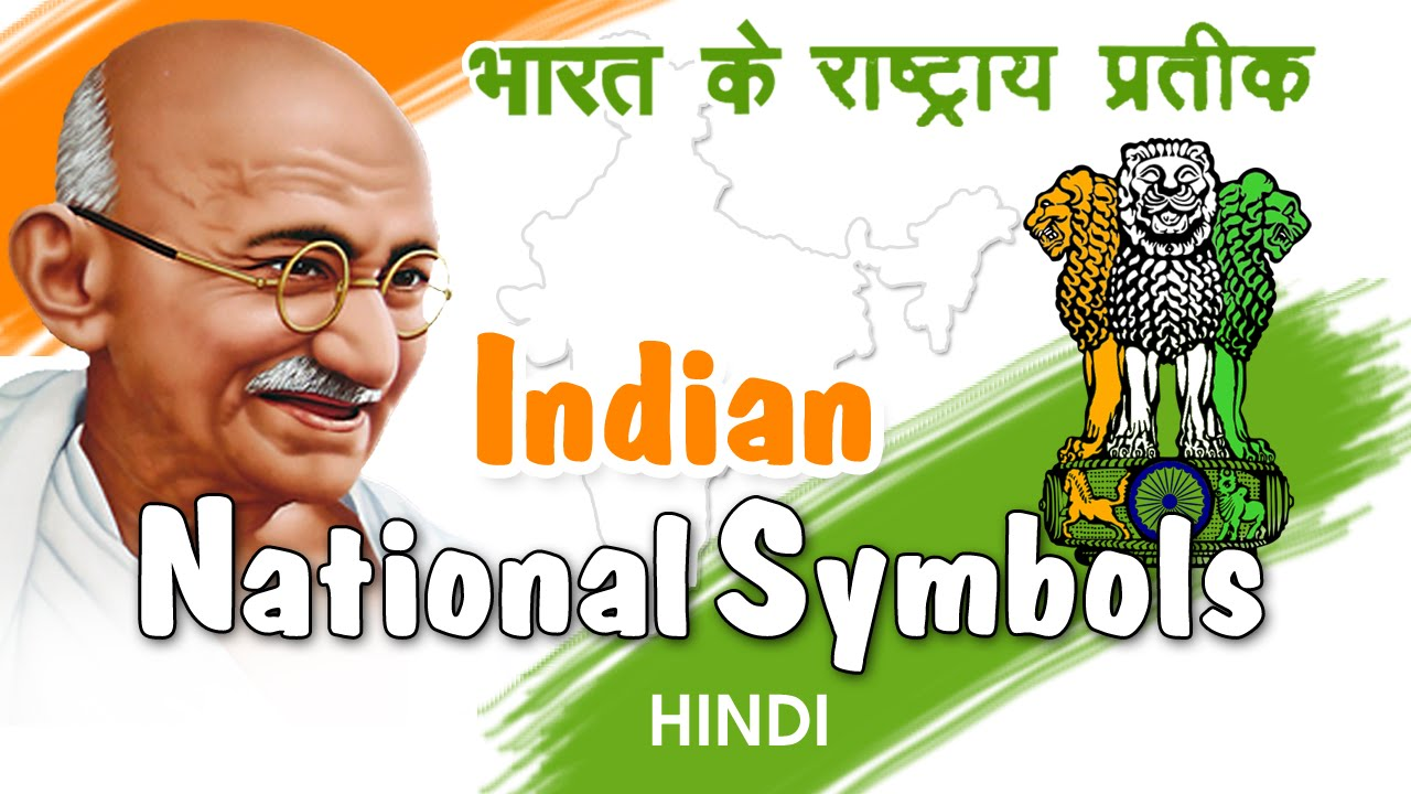 Learn National Symbols Of India In Hindi Children Animation Video
