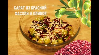 Салат из красной фасоли и оливок. Salad of red beans and olives.
