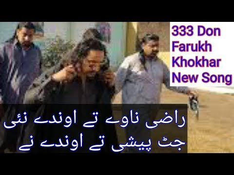 333 Group King Farukh Khokhar Jutt paisheyaan tey aonday ney Punjabi Song 2018