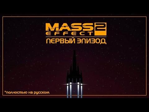 Mass Effect 2 - Сериал-Машинима: Эпизод 1 [Русский дубляж]