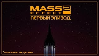 Mass Effect 2 - Сериал-Машинима