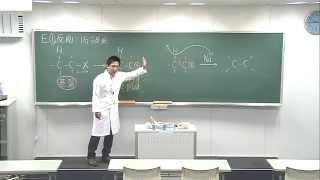 メディセレ講義動画 黒木央講師(有機化学)