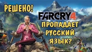 Пропадает русский язык Far Cry 4 - РЕШЕНО
