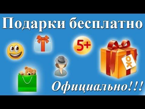 Бесплатные подарки в одноклассниках . Официально!