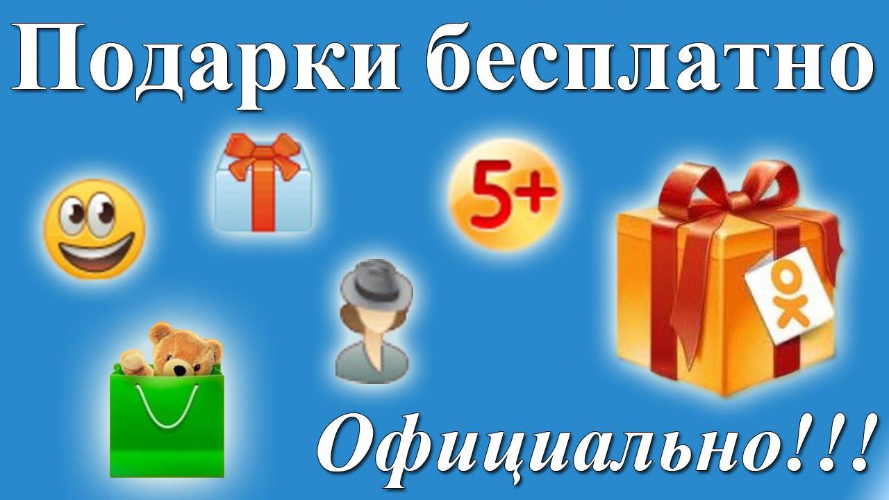 Как в одноклассниках бесплатно подарить подарок