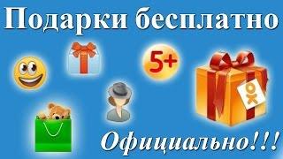 Бесплатные подарки в одноклассниках . Официально!(Дарить бесплатные подарки в одноклассниках очень просто, если вы активный пользователь. 10 минут и в бой,..., 2015-12-03T12:38:20.000Z)