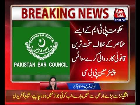 Pakistan Bar Council Demands Strict Action Against PTM
