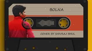Bolna  [Cover] - Shivraj Bhul   Kapoor & Sons   Arijit Singh   Asees Kaur   Tanishk Bagchi