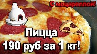 Пицца с моцареллой и салями! В 4,5 раза дешевле замороженной! Дома лучше