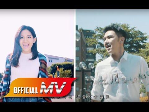 大隸 DA LEAD Feat. 陳艾琳-最後恋人 The Last Lover [Official MV HD]
