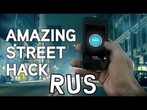 AMAZING STREET HACK (RUS) (Русская озвучка)
