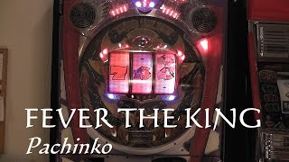 Fever The King, pachinko パチンコ (Japanese gambling machine) [HD]