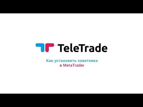 Инструкция Телетрейд. Как установить советника в MetaTrader?