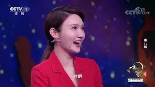 [中国诗词大会]四期擂主郑坤健喊话三期擂主彭敏期待再决高下| CCTV
