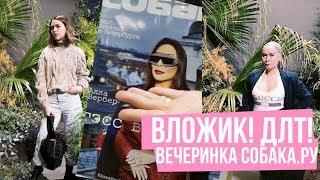 Кто лучше всех одевается в Санкт-Петербурге? Вечеринка BEST DRESSED в ДЛТ!