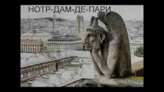 Paris Story.Собор НОТР-ДАМ-ДЕ-ПАРИ.(СОБОР ПАРИЖСКОЙ БОГОМАТЕРИ НОТР-ДАМ-ДЕ-ПАРИ программы обработки фото и видео ВидеоМОНТАЖ http://www.amssoft.ru/lands/vdmo..., 2013-11-22T15:54:33.000Z)