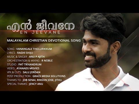 New Malayalam Christian Devotional Song 2018 | Vanangale | Anu P Ajith