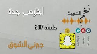 اخلاص جدة  جبرني الشوق جلسة 2017 حصريا