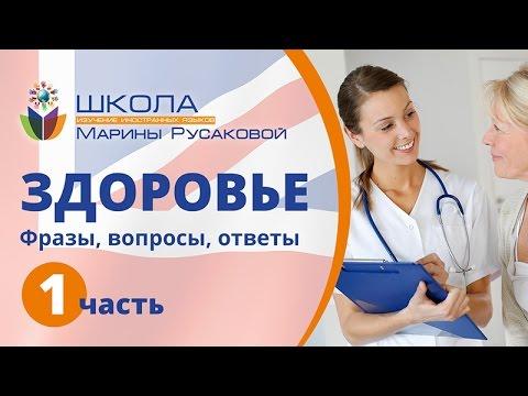 Разговорный английский. Фразы на английском о Здоровье (часть 1)