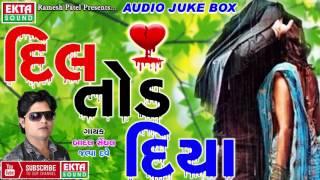 Dil Tod Diya | TITLE SONG | 2017 New Hindi Song | Badal Senghal | Ekta Sound | FULL AUDIO