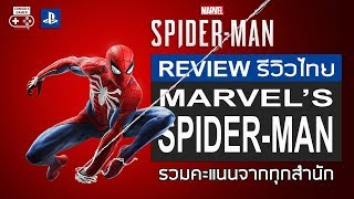 Marvel's Spider-Man รีวิว [Review]