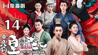【English Sub】哦!我的皇帝陛下 14丨Oh! My Emperor  14(主演:伍嘉成,赵露思,谷嘉诚,宋楠惜)【未删减版】