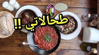 Foodtip || Thalati Restaurant طحالات ونخاعات وراس خروف !! | مطعم طحالاتي