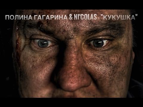 Полина Гагарина & Ni'CollaS - Кукушка (КЛИП, РОК КАВЕР)