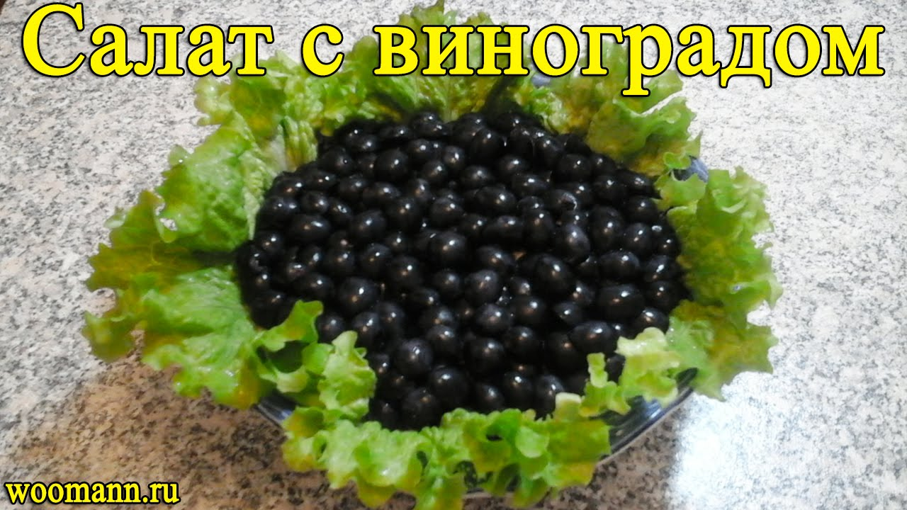 Праздничный салат с виноградом и сыром