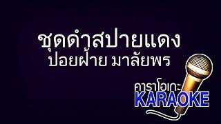 ชุดดำสปายแดง - ปอยฝ้าย มาลัยพร [KARAOKE Version] เสียงมาสเตอร์