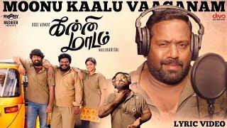 Kanni Maadam - Moonu Kaalu Vaaganam (Auto Anthem) | Robo Shankar | Hari Sai | Viveka | Bose Venkat