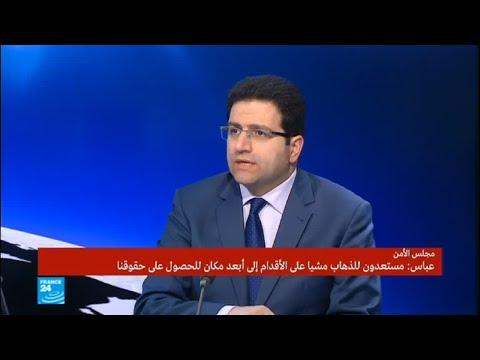 ماذا جاء في خطاب الرئيس الفلسطيني محمود عباس في مجلس الأمن؟  - نشر قبل 3 ساعة