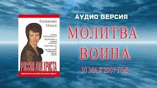(13) Аудио версия - Молитва воина. Ольга Голикова. 30.05.2007