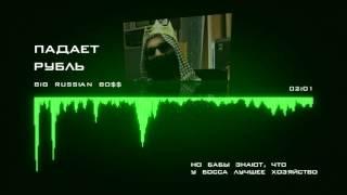 Big Russian Boss - Падает рубль [Поэзия рэпа]