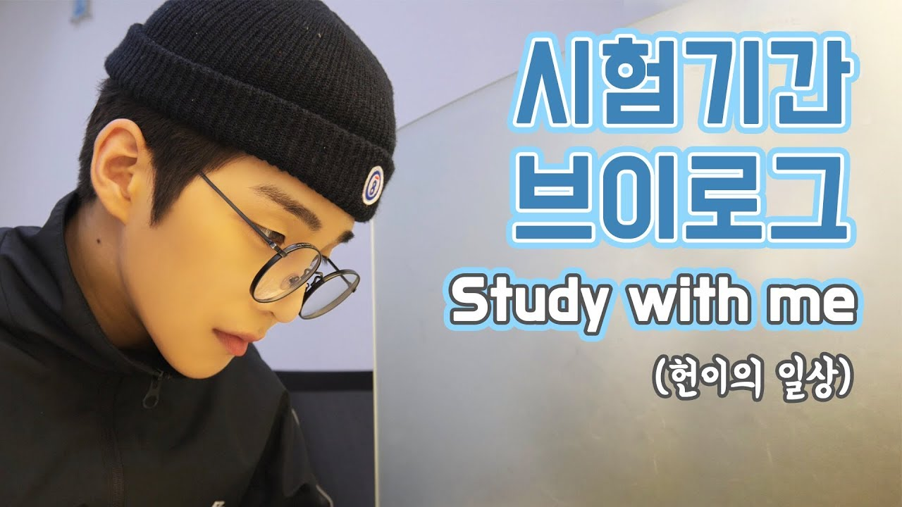 [VLOG] Study with me 시험기간 브이로그 & 먹방?!