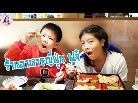 ชมพู่|พากินอาหารโปรด ฟูจิ ร้านอาหารญี่ปุ่น|ชมพู่ สตอรี่|chomphoo story