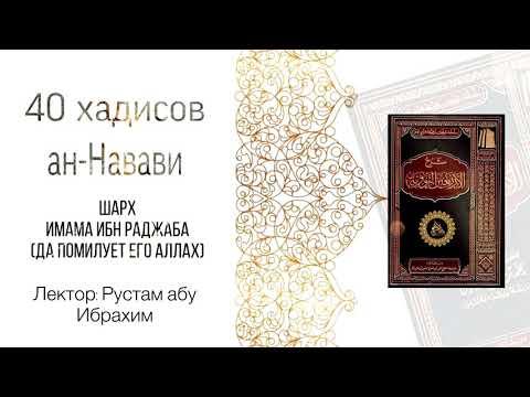 Рустам абу Ибрахим - 40 хадисов ан-Навави (Урок 1)