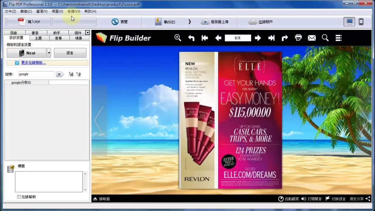 【Flip PDF】免費電子書編輯軟體快速建構翻頁電子書 - YouTube