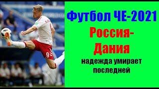 Футбол ЧЕ 2021 Россия Дания Быть или не быть