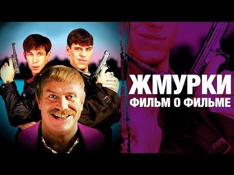 Жмурки   А. Балабанов   фильм о фильме