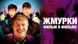 Жмурки | А. Балабанов | фильм о фильме