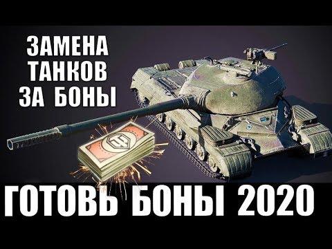 ЗАМЕНА ТАНКОВ ЗА БОНЫ В WoT 2020! НОВЫЕ ИМБЫ ЗА БОНЫ! ГОТОВЬТЕ БОНЫ в World Of Tanks