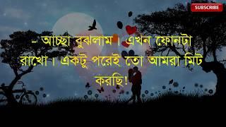 Bengali Sad Love Story in Bengali Language | Bangla Heart Touching Story | New Bangla Love Story