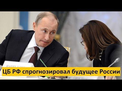 ДОЛЛАР ПО 94 РУБЛЯ: ЦБ РФ спрогнозировал будущее России
