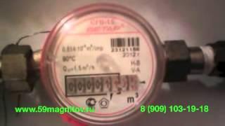 Как остановить счетчик воды?(Магниты для остановки счетчиков в Перми сайт - http://59magnitov.ru телефон - 8 (909) 103-19-18 почта - info@59magnitov.ru., 2012-12-17T12:54:25.000Z)
