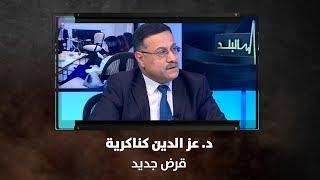 د. عز الدين كناكرية - قرض جديد