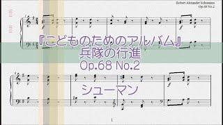 1849年 Album für die Jugend 『こどものためのアルバム』Op.68 Soldate...