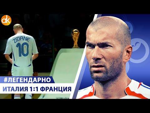 Италия 1:1 Франция. Последний матч Зидана